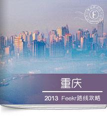 重庆旅游路线攻略