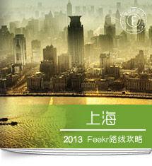 上海旅游路线攻略