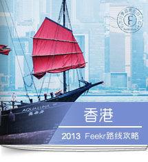 香港旅游路线攻略