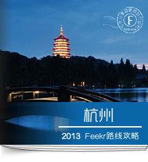 杭州旅游路线攻略