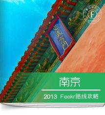 南京旅游路线攻略