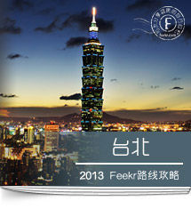 台北旅游路线攻略