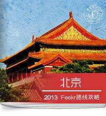 北京旅游路线攻略
