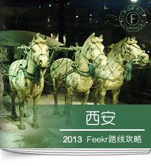 西安旅游路线亚博体育yabo88官方下载