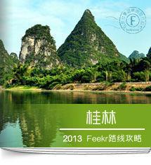 桂林旅游路线攻略