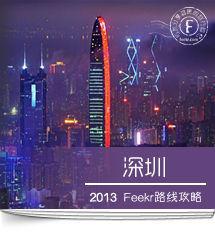 深圳旅游路线攻略